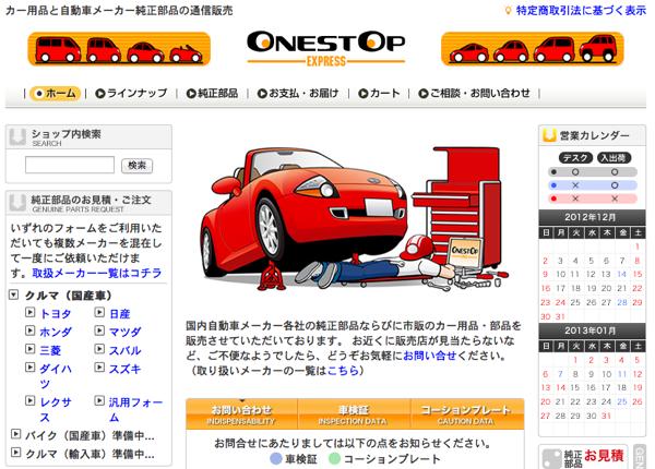 カー用品と自動車メーカー純正部品のオンラインショップ ワンストップエキスプレス