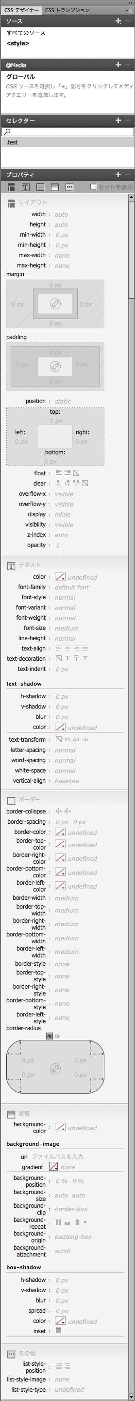 CSS デザイナー パネル