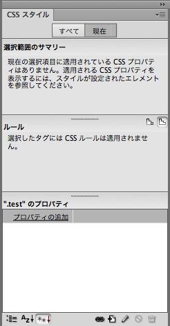 CSS スタイルパネル
