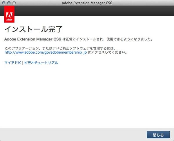 Adobe Application ManagerScreenSnapz004
