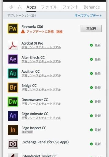 解決:Extension Manager 6.0.8 アップデートインストールに失敗しました。 エラーコード : U44M2P7